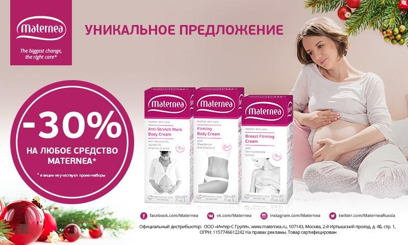 Наборы косметики для беременных купить тест эйвон